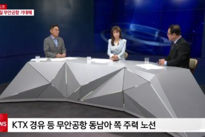 11월7일 CJ호남방송 이슈토크'무안공항,목포 유달경기장 활용'관련- 송영종 공동대표 패널 참석