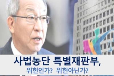 <카드뉴스> 사법농단 특별재판부, 위헌인가? 아닌가?