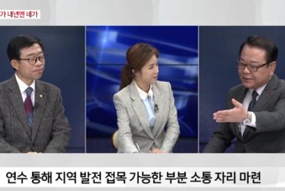 11월20일 CJ호남방송 이슈토크'전남인구정책우수/광양시의원연수논란'관련- 송영종 공동대표 패널 참석