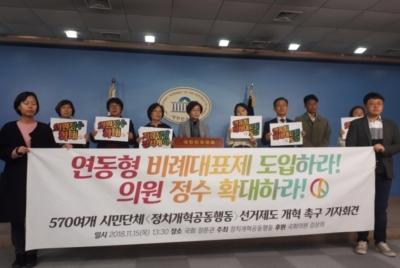 <공동행동 기자회견> 민의를 반영하는 연동형 비례대표제 도입과 의원 정수 확대!