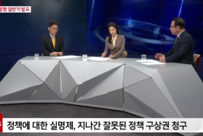 11월26일 CJ호남방송 이슈토크'목포지방채 1,300억 발행'관련- 송영종 공동대표 패널 참석