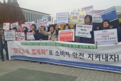 집단소송 제도화 촉구 기자회견