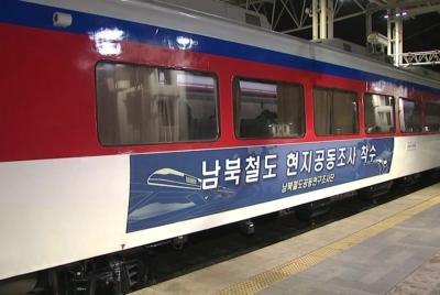 철도 공동조사, 남북의 평화와 번영의 출발점이다
