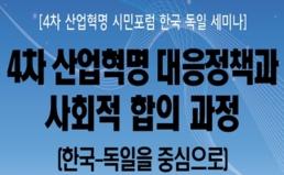[11/26] 4차 산업혁명 시민포럼 한국 독일 세미나