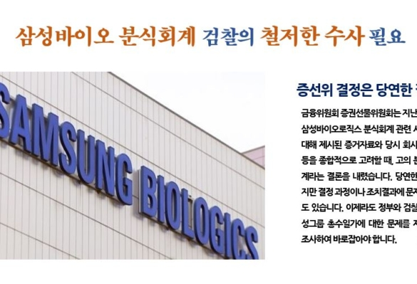 [2018-46호] 삼성바이오 분식회계 검찰의 철저한 수사 필요