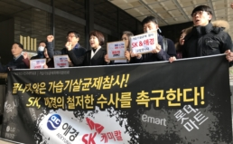 '가습기살균제' 제조·유통시킨 SK케미칼·애경산업 재고발