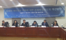 소비자 개인정보 침해에 대한 손해배상제도의 개선방안 토론회