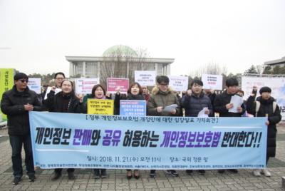 문재인 정부의 개인정보 규제완화 비판 기자회견