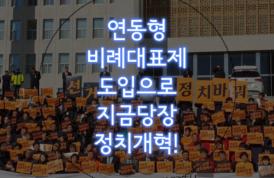 [카드뉴스] 연동형 비례대표제로 지금 당장 정치개혁!