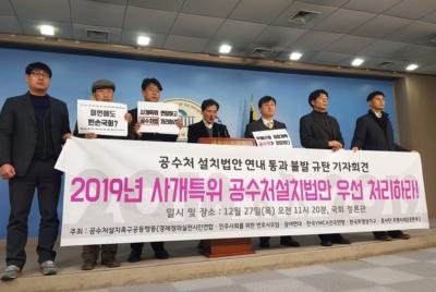 또 다시 무산된 공수처 설치와 검찰개혁