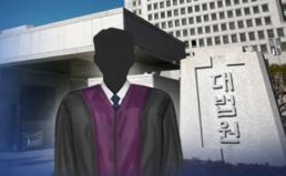 대법원의 후안무치한 사법농단 연루 법관 솜방망이 징계