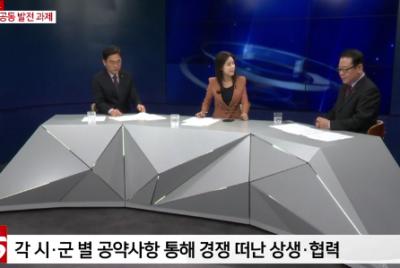 12월17일 CJ호남방송 이슈토크 '서남권 비전' 관련- 송영종 공동대표 패널참석