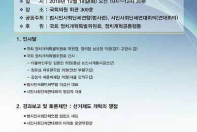 선거법 개정 방향 합의를 위한 시민사회 대토론회 (12/18 10시, 의원회관 309호)
