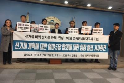 [기자회견] 5당합의를 바탕으로 비가역적 정치개혁으로 나아가야