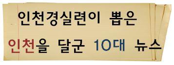 [논평] 인천경실련이 뽑은 '2018년, 인천을 달군 10대 뉴스'