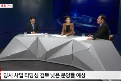 12월21일 CJ호남방송 이슈토크 '대양산단 특위조성/통일트랙터운동' 관련- 송영종 공동대표 패널참석