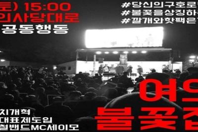 선거제도 개혁을 위한 여의도 불꽃 집회 (12/15(토) 오후 3시, 국회대로 앞)