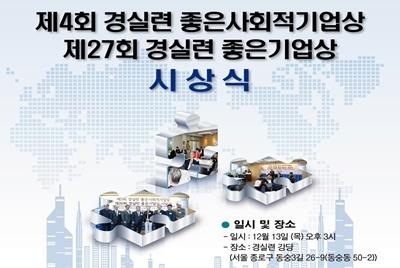 제27회 좋은기업상, 제4회 좋은사회적기업상 시상식 개최