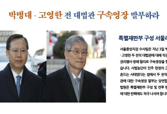 [2018-49호] 박병대·고영한 전 대법관 구속영장 발부하라