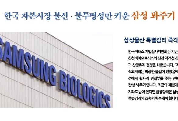 [2018-50호] 한국 자본시장 불신·불투명성만 키운 삼성 봐주기