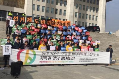 더불어민주당‧자유한국당은 정치개혁‧선거개혁‧국회개혁을 위한 연동형 비례대표제 도입에 즉각 동참하라!