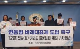 선거제도 개혁 촉구 여의도 불꽃집회 개최 기자회견
