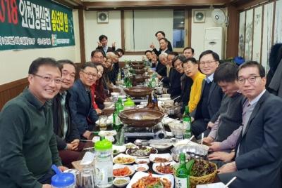 2018 인천경실련 송년의 밤