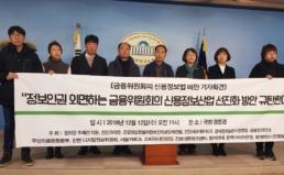 금융위원회의 신용정보법 비판 기자회견 개최