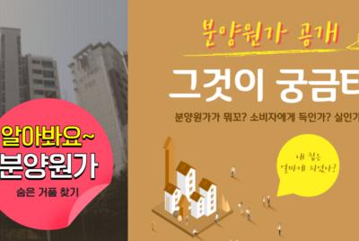 [카드뉴스] 분양원가 공개, 그것이 궁금하다
