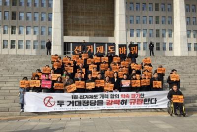 <공동행동><기자회견>1월 선거제도 개혁 합의 약속 파기한 두 거대정당 규탄한다!