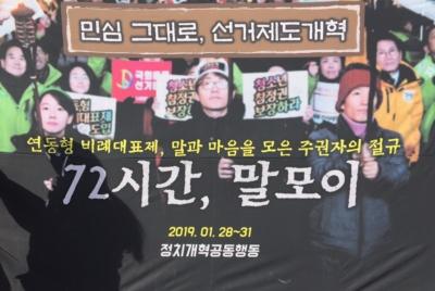 [정치개혁공동행동-72시간 비상행동] 선거제도 개혁 합의처리 촉구 국회 앞 72시간 이어말하기 및 농성 참여 안내