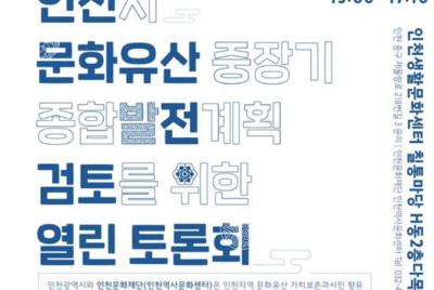 [공동성명] 부실한 '인천 문화유산 중장기 종합발전계획' 소통과 토론도 없이 완료하나?