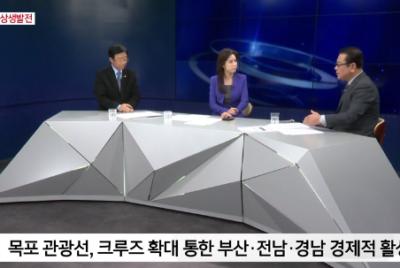 1월2일 CJ호남방송 이슈토크 '남해안권/한전공대' 관련- 송영종 전)공동대표 패널참석