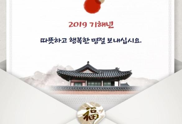 [2019-5호] 따뜻하고 행복한 명절 보내십시요.