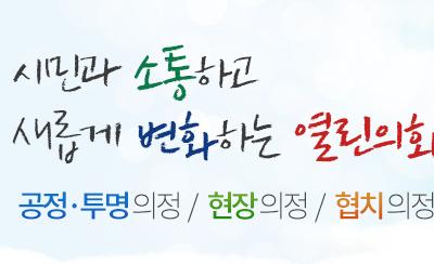 [보도요청]'민선7기 재정운영계획 시민제안 공청회'