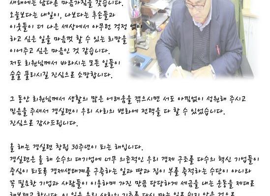 [2019-1호] 윤순철 사무총장 신년인사