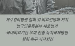 제주영리병원 철회 범국민운동본부 재출범 기자회견