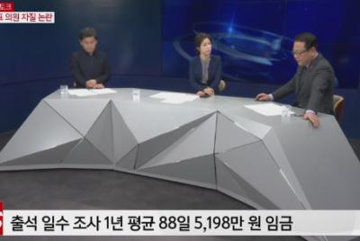 1월29일 CJ호남방송 이슈토크 '의원님들 안녕하십니까' 관련- 송영종 전)공동대표 패널참석