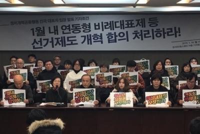 <기자회견> 국회는 선거제도 개혁과 특권 폐지 요구에 응답하라!