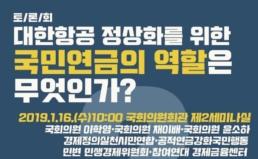 [토론회] 대한항공 정상화를 위한 국민연금의 역할은?