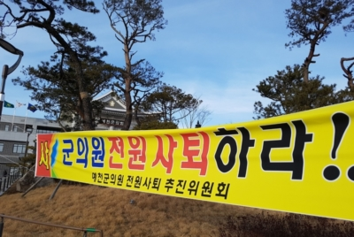 예천군의회 추태, 공천제도 및 해외 연수제도 전반 개선해야