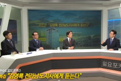 1월13일 목포MBC 일요포커스 '김영록 전라남도지사에게 듣는다'-송영종 전)공동대표 패널 참석