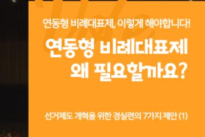 [카드뉴스] 연동형 비례대표제, 이렇게 해야 한다!
