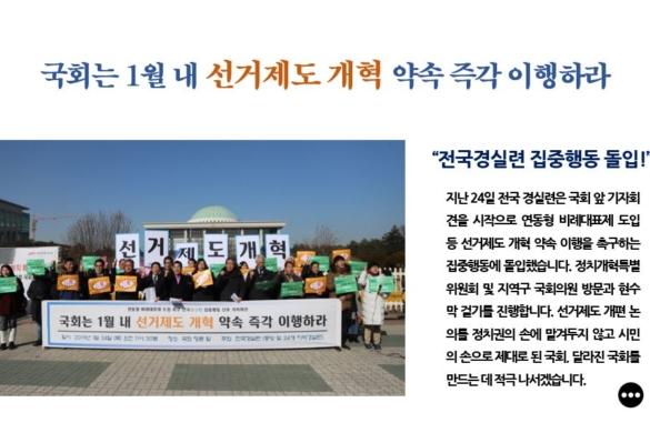 [2019-4호] 국회는 1월 내 선거제도 개혁 약속 즉각 이행하라