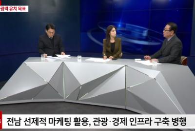 1월4일 CJ호남방송 이슈토크 '솔라시도/서남해관광' 관련- 송영종 전)공동대표 패널참석