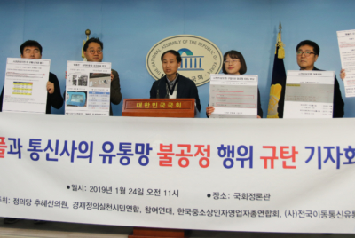 애플-통신사 불공정 관행을 규탄 기자회견 개최