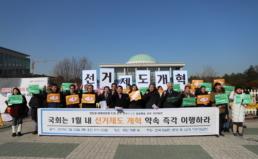 [전국 경실련 기자회견] 국회는 연동형 비례대표제 도입 등 선거제도 개혁 약속을 이행하라!