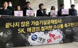 SK케미칼, 애경산업, 이마트 본사 검찰 압수수색에 대한 입장