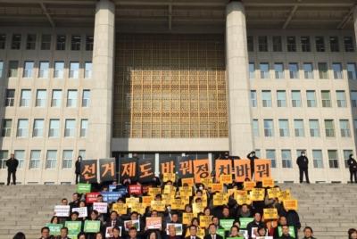 [공동행동][기자회견] 더불어민주당과 자유한국당은 1월내 선거제도개혁이라는 국민과의 약속을 이행하라