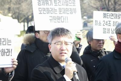 [기자회견] 토건재벌 배불리는 나눠먹기 예타면제 중단하라